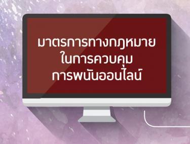 กฎหมาย ควบคุมการพนันออนไลน์