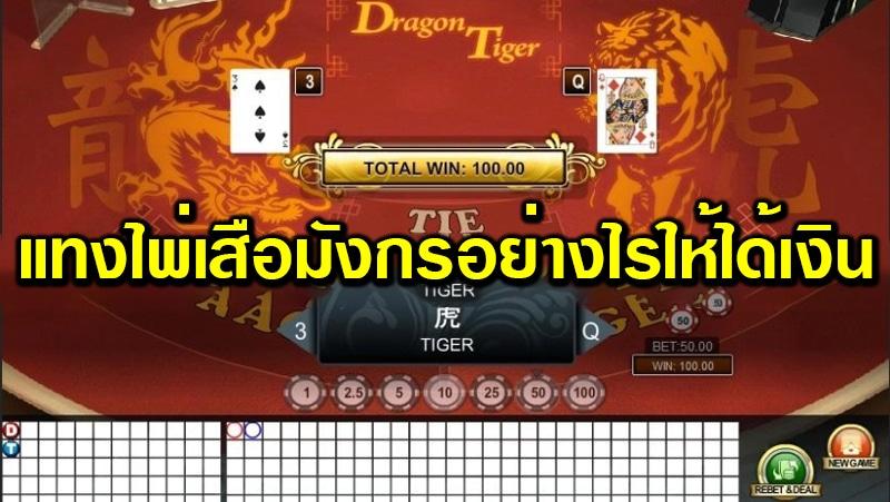 สูตรไพ่เสือมังกร ที่ทำให้ชนะ ได้เงินจริง