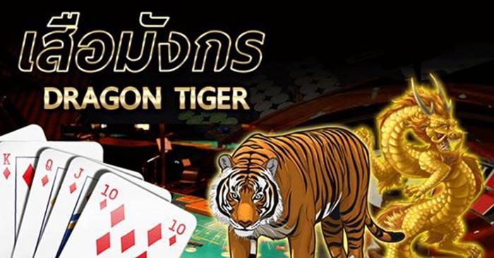 เดิมพันเกมไพ่เสือมังกรยังไงให้รวย