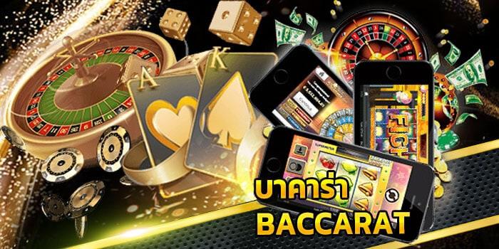 บาคาร่าออนไลน์ลุ้นรางวัล เล่นเกมเดิมพันชนะได้ง่ายๆ