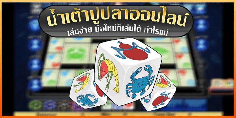 สรุปเกมน้ำเต้าปูปลา แบบเข้าใจง่าย สำหรับมือใหม่