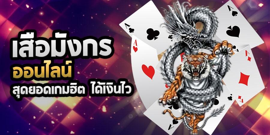 แทงเสือมังกรให้รวย เทคนิคเกมเสือมังกรออนไลน์